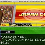 ゲームアディクト、 サッカークラブ育成SLG『カルチョビットA』で3月より公募を行っていたジャパンカップ決勝戦のスタジアム名が決定