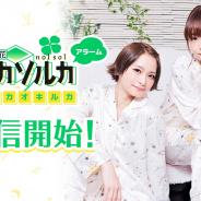 ディ・テクノ、「文化放送 超!A&G+」の番組「井澤・立花 ノルカソルカ」のアラームアプリを配信開始!