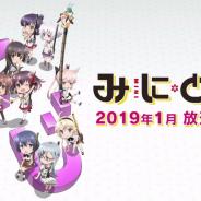 「刀使ノ巫女」のキャラが小さくなって登場するアニメ「みにとじ」が2019年1月より放送決定! 第1弾PVが解禁に!