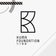 コロプラの代表が設立したクマ財団、「クリエイター奨学金」第1期生募集開始…対象にはVRの技術者なども