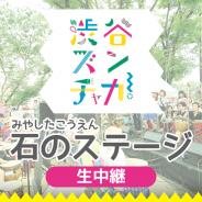 渋谷の街中でフェス?VRで生配信? 音楽フェス「渋谷ズンチャカ!」の360度映像がSHOWROOM VRで公開
