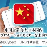 CyberZ、中国アプリディベロッパー向けミートアップイベントを中国・上海にて8月3日に開催 CyberZとLINE、ヤフーの3社が登壇