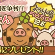ジェーオーイー、豚育成ゲーム「ようとん場」が50万DL突破! 本物の豚肉をプレゼントするイベントを実施!