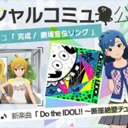 バンナム、『ミリシタ』で「劇場宣伝ソング」となる新楽曲「Do the IDOL!! ~断崖絶壁チュパカブラ~」とスペシャルコミュを追加!