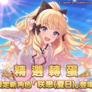 『プリンセスコネクト!Re:Dive』繁体字版が台湾の11月モバイルゲーム売上ランキングでTOP10入り!