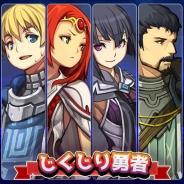 ポラリスエックス、1月後半配信予定の新作RPG「しくじり勇者は優柔不断」の事前登録を受付中