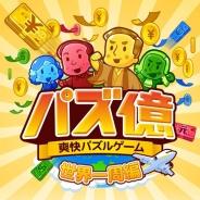 【Mobageランキング(2/8)】テレビCM放映の『三国志ロワイヤル』が8位、『パズ億』もトップ20に登場!首位は『モバマス』