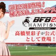サイバード、『BFBチャンピオンズ2.0』で「秘書 No.1コンテスト」優勝者の高橋里彩子さんがゲーム内秘書として登場!