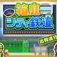カイロソフト、『箱庭シティ鉄道』をGoogle Playで配信を開始 自分だけの駅が作れる鉄道会社経営シミュレーション