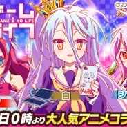 サイバーエージェント、『ウチの姫さまがいちばんカワイイ』で人気テレビアニメ「ノーゲーム・ノーライフ」とのコラボイベントを2月18日より開催