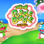タイトーとgumi、韓国語版『パズルボブル』が300万DLを突破。各ストアの売上ランキングもTOP20入りを果たす