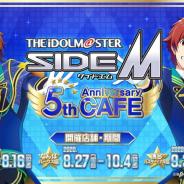 「アイドルマスター SideM」5周年記念コラボカフェが東京・大阪・博多で7月8日より順次開催決定!