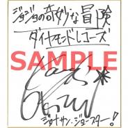 バンナム、『ジョジョの奇妙な冒険 ダイヤモンドレコーズ』歴代ジョジョのキャスト直筆サイン色紙が当たるキャンペーンを実施