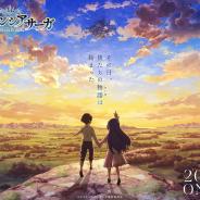アニプレックス、TVアニメ『オルタンシア・サーガ』を21年1月に放送決定! スタッフとキャストを紹介するアニメPVも公開!