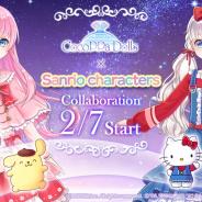 ユナイテッド、『CocoPPa Dolls』にてサンリオキャラクターズとのコラボを2月7日から開催! 「ぐでたま」収集イベントを実施