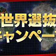 サイバード、『BFBチャンピオンズ2.0』で世界選抜キャンペーンを開催! ログボで★7以上確定のスカウトチケットプレゼント