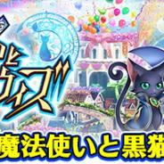 セガ、ポイントサービス「Playbit」の交換対象として『クイズRPG 魔法使いと黒猫のウィズ』を追加