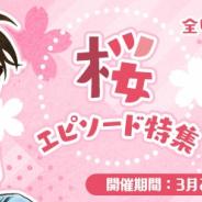 サイバード、『名探偵コナン公式アプリ』で「桜エピソード特集」を実施 桜が関係する全4エピソード13話をピックアップ