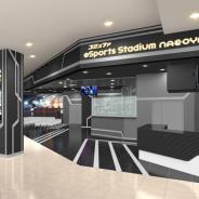 中部地域初の本格的な常設eスポーツスタジアム「コミュファeSports Stadium NAGOYA」が11月15日にオープン!