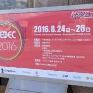 【CEDEC2016】セッションレポートまとめ