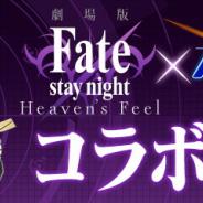 ガンホー、『パズドラレーダー』で劇場版「Fate /stay night [Heaven's Feel]」コラボを1月7日より開催! セイバーやギルガメッシュらが登場!