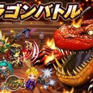 アソビズム、『ドラゴンリーグX/A』で「ドラゴンバトル」を3月26日に開催 オーディエンスバトルで代表チームを応援することも可能