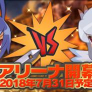 クローバーラボと日本一ソフト、『魔界ウォーズ』で「火属性ピックアップガチャ」実施などアップデート内容を公開 7月31日よりアリーナが開幕!
