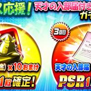 KONAMI、『実況パワフルプロ野球』で「サクセス応援!天才の入部届付きガチャ」を開催!