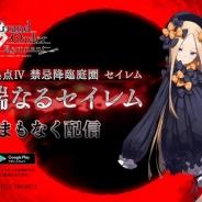 昨日(11月19日)のPVランキング…『Fate/Grand Order』の新メインクエストの記事が1位に