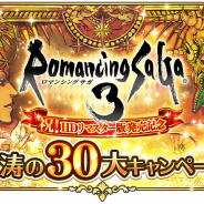 スクエニ、『ロマサガRS』で本日より『ロマサガ3』HDリマスター版発売記念キャンペーンを開催! 新イベント「追憶の伏魔殿」など