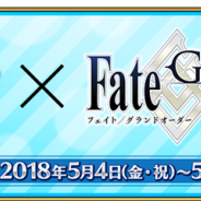 FGO PROJECT、『Fate/Grand Order』が5月4日から徳島市で開催されるマチ★アソビvol.20に出展 「Fate/Grand Order Arcade」体験会も実施