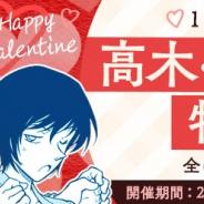 サイバード、『名探偵コナン公式アプリ』にてバレンタインにちなんだ高木・佐藤特集vol.2を実施!