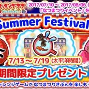 オフィス・クリエイト、『クッキングママおりょうりしましょ!』で夏祭りイベントを7月10日より開催 チャレンジゲーム「きんぎょすくい!」を追加