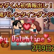 Onion Games、『勇者ヤマダくん』が30万DLを突破 2月9日放送予定の「Onion 秘密基地 Fresh!」にて「らんだむ呪文」を配布