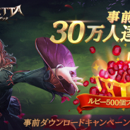 GAMEVIL COM2US Japan、3D MMORPG『ヴェンデッタ』の事前登録数が30万人突破 キャラメイクCPでギフトコードのチャンスも