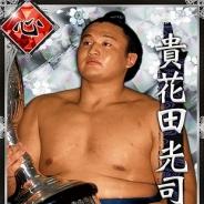 HINATAの『大相撲カード決戦』がサービス開始1000日達成で特別大感謝祭イベントを開催! 優勝予想ではSR[最年少優勝]貴花田が的中報酬に!