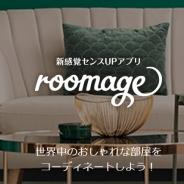 ココネ、お部屋コーディネートアプリ『roomage』のサービスを3月13日午前11時をもって終了