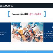 Gravity、ラグナロクIP最新情報を発表…『オリジン』は韓国で7月リリース、『X』は繁体字圏で下期目標、『タクティクス』は3月に韓国でリリース