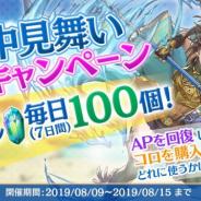 フジゲームス、『アルカ・ラスト 終わる世界と歌姫の果実』で暑中見舞いキャンペーンを開催! 初のピックアップ召喚も登場