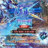 DMM GAMES、『神姫PROJECT_A』で「ヴリトラ降臨戦」を復刻開催! 新神姫の「SSR ディアンケヒト」「SR フォドラ」「R オグマ」を追加