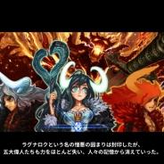 ゲームヴィルジャパン、『ドラゴンスラッシュ』「第2幕 伝説の序幕」の情報を解禁 初めての方にも嬉しい特典が付く事前登録キャンペーンを開始