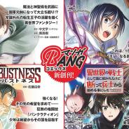 一二三書房、Amaziaが発行する『マンガBANGコミックス』の書籍販売を開始