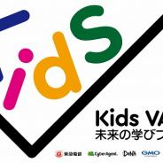東急電鉄、サイバーエージェント、DeNA、GMO、ミクシィが渋谷区教育委員会と「プログラミング教育事業に関する協定」を締結