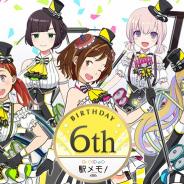 モバイルファクトリー、『ステーションメモリーズ!』で「駅メモ!誕 生6周年記念キャンペーン」を6月1日より開催!