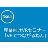 デルとNVIDIA、産業向けVRセミナー『VR でつながるねん』を4月24日に開催