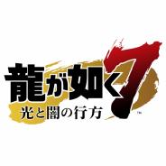 セガゲームス、『龍が如く7 光と闇の行方』でカラオケ楽曲を各種音楽配信サイトで配信開始