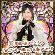 コーエーテクモ、『AKB48の野望』で3周年記念大型アップデート実施 「3周年記念キャンペーン」も開催!