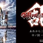 DMM GAMESとトライフォート、『甲鉄城のカバネリ -乱-』のリリース日を当初予定の2018年夏から2018年秋に延期