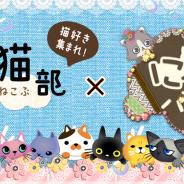 DeNAとフェリシモ、『にゃんパズル』が「フェリシモ猫部」とコラボで壁紙やコラボデコアイテムプレゼントとゲーム内イベントを実施