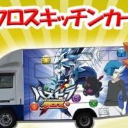 ガンホー、TVアニメ『パズドラクロス』と伊豆半島とのコラボレーションで、コラボメニューを販売するキッチンカーが登場